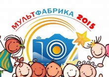 Мультфабрика 2015-1016