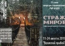 ЛАГЕРЬ - ЛЕТО 2019